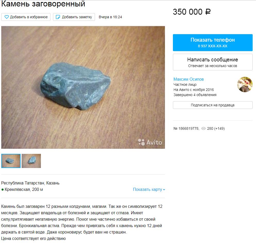 Магазины Где Продаются Амулеты Камни