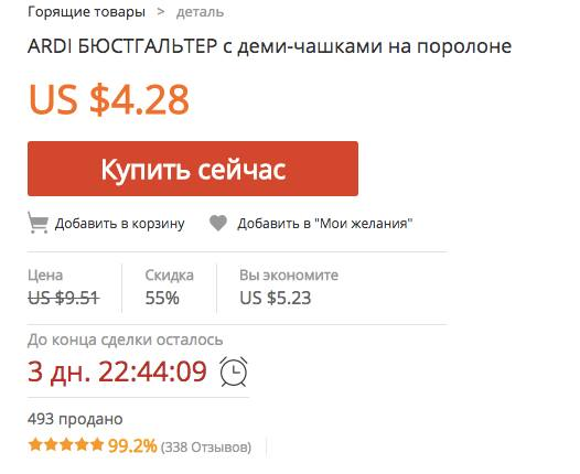 aliexpress_hot_sales