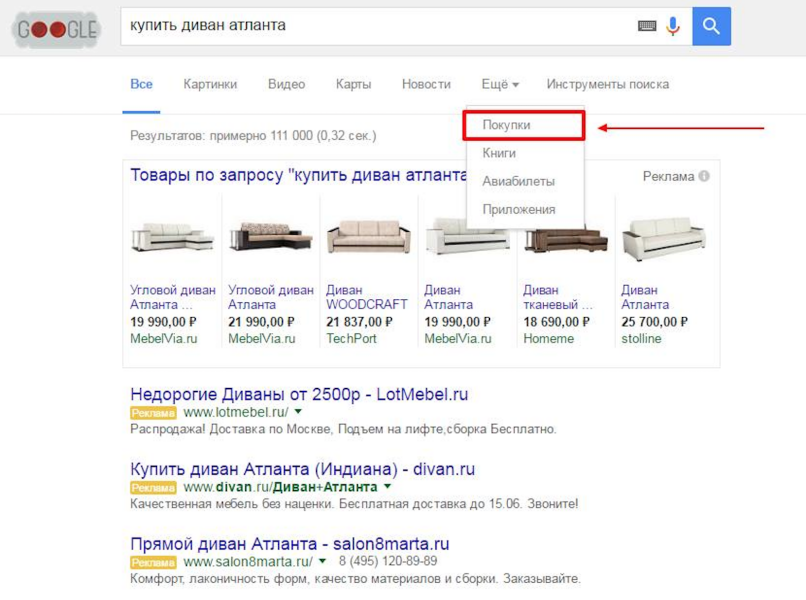 google_shopping_rus_1